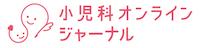 小児科オンラインジャーナル